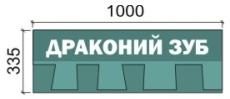drakonyi_zub.jpg