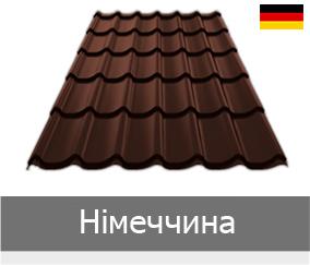Металочерепиця Металочерепиця Німеччина