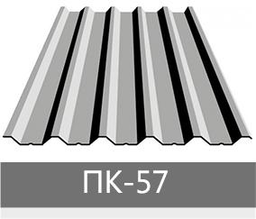 Профнастил Покрівельний профнастил ПК-57