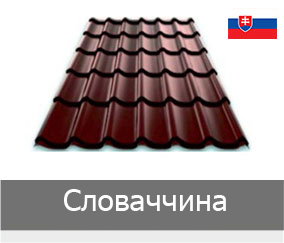 Металочерепиця Металочерепиця Словаччина1