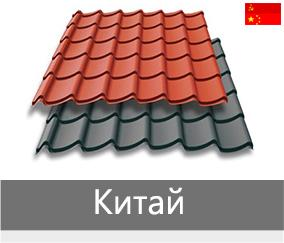 Металочерепиця Металочерепиця Китай