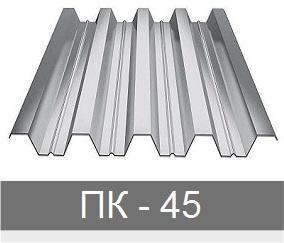 Профнастил Покрівельний профнастил ПК-45