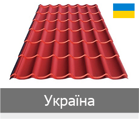 Металочерепиця Металочерепиця Україна