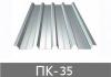 Профнастил Покрівельний профнастил ПК-35