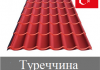 Металочерепиця Туреччина